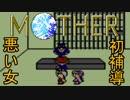 【実況】古き良き名作MOTHER:Part21