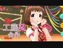 【総選挙Cu4位おめでとう】工藤忍合作
