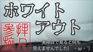 【CeVIO車載】参拝旅R 白山神社 【越後国】