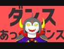 ダンスあっくんダンス thumbnail