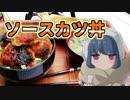 ゆるキャン△大好きおじさんのソースカツ丼