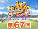 第67回「ぱかラジッ!~ウマ娘広報部~」