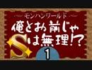 【MHW】俺とお前じゃSは無理!?Part.01【モンスターハンター:ワールド】