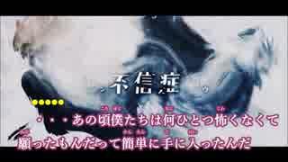 【ニコカラ】不信症《カンザキイオリ》(On Vocal)