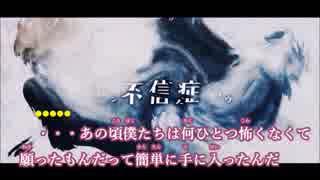 【ニコカラ】不信症《カンザキイオリ》(Off Vocal)