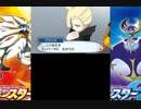 【ポケモンムーン】初見でプレイしていくよんPart20【実況プレイ動画】