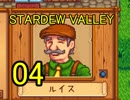 頑張る社会人のための【STARDEW VALLEY】プレイ動画04回