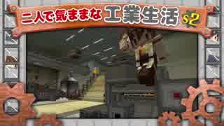【Minecraft】二人で気ままな工業生活S2 part18【ゆっくり実況】