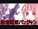 【MHW】英国面に堕ちた茜ちゃんのモンハンワールド①VOICEROID実況 thumbnail