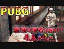 【PUBG】最強の強者は誰か!?4人チームで「PLAYERUNKNOWN'S BATTLEGROUNDS」♯12 thumbnail