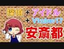 【動く自己紹介】バーチャル探偵アイドル安斎都、登場です!【まさかのVtuberデビュー!?】