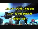 【地球防衛軍5】フェンサーINF縛り攻略戦記 part66.5 【字幕プレイ動画】