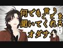 【MMD文アル】何でも言うことを聞いてくれるオダlサク