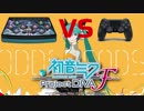 【Project Diva F】「ODDS&ENDS」PDF専用ミニコン VS DualShock