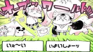 【ミクウナ】\オープンワールド!!!/【オウ