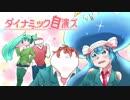 【ミクウナ】☆.。・+すきなところ+・。.☆【空前絶後のラブソング】 thumbnail