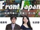 【Front Japan 桜】経済力とは何か / 米国金利上昇で日本はどうなる? / 裏付けられた福島原発事故に関するUNSCEAR報告[桜H30/3/9]