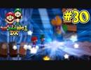 【マリオ&ルイージRPG1 DX】ブラザーアクションRPGを実況プレイ!!【Part30】