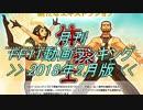 月刊 FF11動画 ランキング 2018年2月版