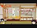 【ゆっくり解説】 THE マゾゲー スキル解説その13