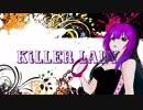 【mzk】 KiLLER LADY 【歌ってみた】