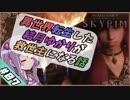 【VOICEROID実況】異世界転生した結月ゆかりが救世主になる話#07【SKYRIM】