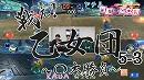【マリオカートDX】戦え!乙女団~○本勝負~ 5-3戦目【ヤチル&あいちぃ】