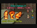 【FF5】王道を往く極限低レベル縛り part5