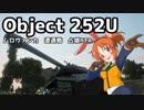 【WoT】Object 252Uで稼げない戦場【ゆっくり実況プレイ】