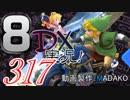初日から始める!日刊マリオカート8DX実況プレイ317日目