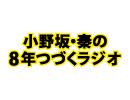 小野坂・秦の8年つづくラジオ 2018.03.09放送分
