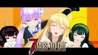【7 Days To Die】撲殺天使ゆかりの生存戦略a16.4STV 149【結月ゆかり2+α】