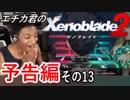 【予告編】ゼノブレイド2 「このオレにくれーっ」回の外国人の実況【日本語字幕】