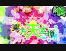 第89位:#終【東方天空璋】東方童貞がLunaticに挑んだ結果【実況】