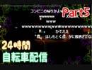 part5【ほなちゃん】24時間耐久!国道6号線ママチャリ配信