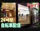 part7【ほなちゃん】24時間耐久!国道6号線ママチャリ配信