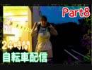 part8【ほなちゃん】24時間耐久!国道6号線ママチャリ配信