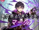 【FEヒーローズ】聖痕の王と邪痕の子 - 異世界より来た少年 マーク特集