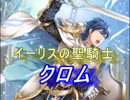 【FEヒーローズ】聖痕の王と邪痕の子 - イーリスの聖騎士 クロム特集