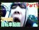 part9【ほなちゃん】24時間耐久!国道6号線ママチャリ配信