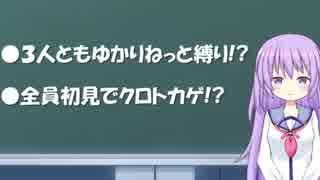 【3人ゆかりねっと実況】なんちゃって入江さんのPSO2実況Part5 全員初見でクロトカゲ【FaceRig+Live2D】