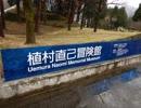 第35位:【ゆっくり】徒歩で日本一周part243【養父→豊岡】 thumbnail