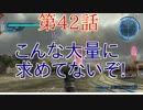 [実況]あの自称エースが帰ってきたpart42[地球防衛軍5]