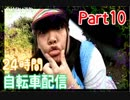 part10【ほなちゃん】24時間耐久!国道6号線ママチャリ配信