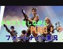 【FORTNITE】クラフトしながらPUBGするゲーム ド素人がフォートナイト実況