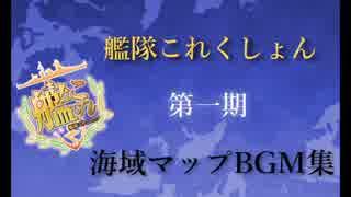 【艦これ】第一期 海域マップBGM集