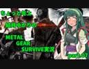 ちょっと年上  結月ゆかりの METAL GEAR SURVIVE実況 part.07