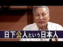 3/3【特別連続対談】日下公人という日本人[桜H30/3/10]
