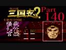 【姉弟ふたり実況】SFC「横山光輝 三国志 2」を絶対全国統一part140