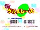 星のカービィSDXグルメレースをプレイ【単発】